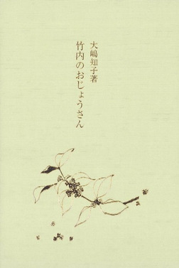 竹内のおじょうさん-電子書籍