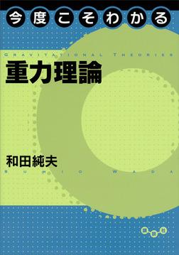 今度こそわかる重力理論-電子書籍