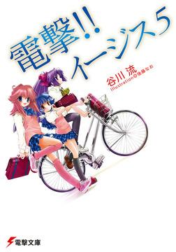 電撃!! イージス5-電子書籍