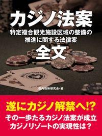 カジノ法案 全文
