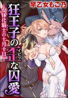 狂王子の歪な囚愛~女体化騎士の十月十日~(分冊版)番外編1 【第18話】
