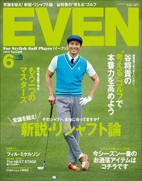 EVEN 2015年6月号 Vol.80