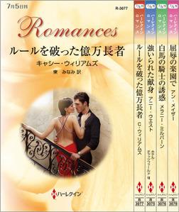 ハーレクイン・ロマンスセット25-電子書籍