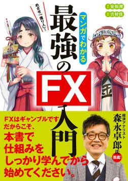 めざせ億り人!マンガでわかる最強のFX入門-電子書籍