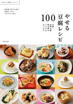 やせる豆腐レシピ100-電子書籍