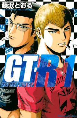 GT-R-電子書籍