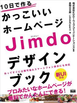 10日で作るかっこいいホームページ Jimdoデザインブック-電子書籍