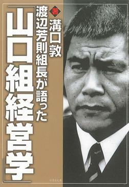 渡辺芳則組長が語った「山口組経営学」-電子書籍