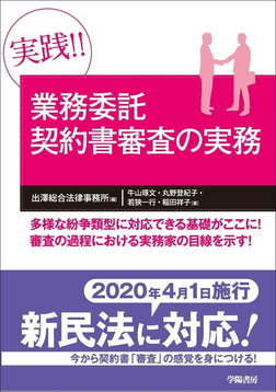 実践!! 業務委託契約書審査の実務-電子書籍