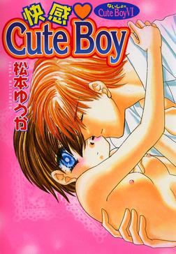 ないしょのCuteBoy6 快感CuteBoy-電子書籍