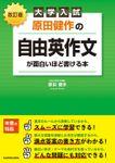 改訂版 大学入試 原田健作の 自由英作文が面白いほど書ける本