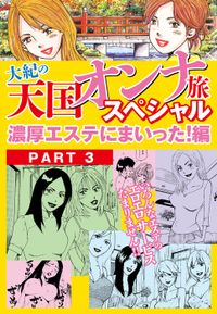 大紀の天国オンナ旅スペシャル 濃厚エステにまいった!編 PART3(分冊版)