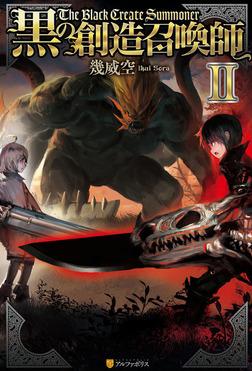 黒の創造召喚師2-電子書籍