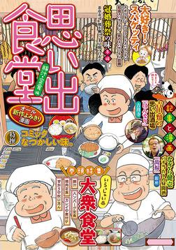 思い出食堂 豚汁・定食編-電子書籍