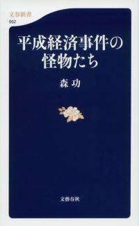 平成経済事件の怪物たち(文春新書)