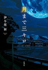 月まで三キロ(新潮社)