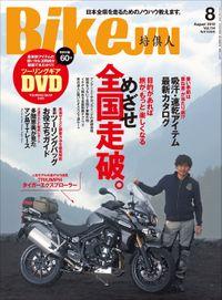 BikeJIN/培倶人 2012年8月号 Vol.114