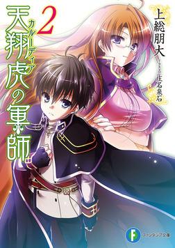 天翔虎の軍師2-電子書籍