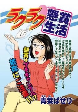 ラクラク・懸賞生活-電子書籍