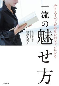 一流の魅せ方-電子書籍