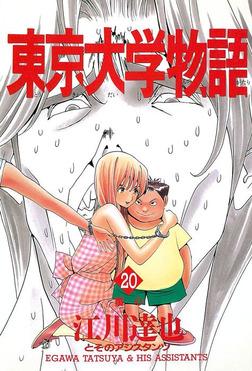 東京大学物語 第20巻-電子書籍