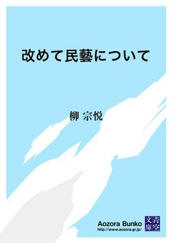 改めて民藝について-電子書籍