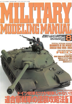 MILITARY MODELING MANUAL Vol.8-電子書籍