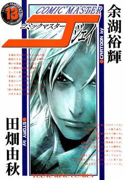 コミックマスターJ / 13-電子書籍