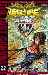 聖闘士星矢 THE LOST CANVAS 冥王神話 22