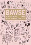 BAWSE 自分史上最高! わたしが輝く50のルール