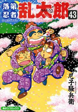 落第忍者乱太郎 43巻-電子書籍