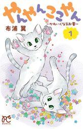 やんやんここやん―かわいくなるお薬―(ボニータ・コミックス)