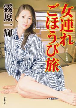 女連れごほうび旅-電子書籍