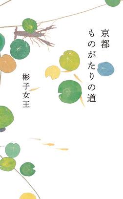 京都 ものがたりの道-電子書籍