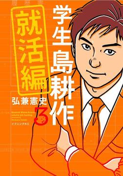 学生 島耕作 就活編(3)-電子書籍