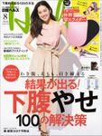 日経ヘルス 2020年8月号 [雑誌]