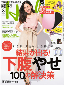 日経ヘルス 2020年8月号 [雑誌]-電子書籍