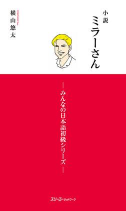 小説ミラーさん -みんなの日本語初級シリーズ--電子書籍