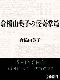 倉橋由美子の怪奇掌篇-電子書籍