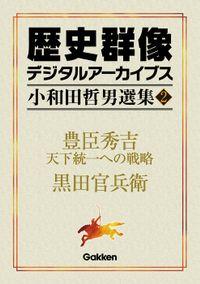 小和田哲男選集2  豊臣秀吉 天下統一への戦略 黒田官兵衛