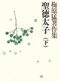 梅原猛著作集2 聖徳太子(下)
