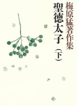 梅原猛著作集2 聖徳太子(下)-電子書籍