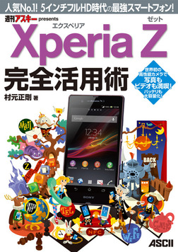 Xperia Z エクスペリア ゼット 完全活用術 人気No.1! 5インチフルHD時代の最強スマートフォン!-電子書籍