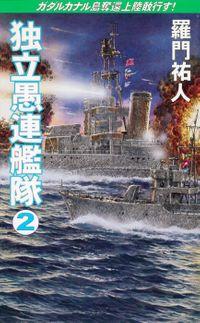 独立愚連艦隊 2 ガダルカナル島奪還上陸敢行す!