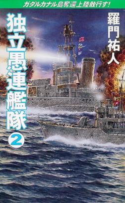 独立愚連艦隊 2 ガダルカナル島奪還上陸敢行す!-電子書籍