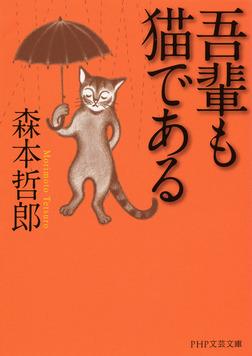 吾輩も猫である-電子書籍