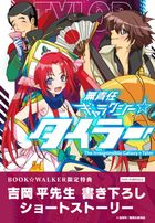 【期間限定購入特典】 無責任ギャラクシー☆タイラー BOOK☆WALKER限定書き下ろしショートストーリー