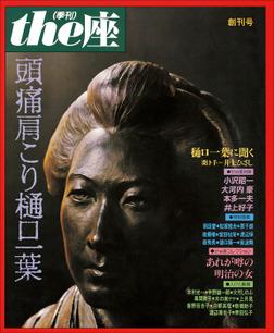 the座 創刊号 頭痛肩こり樋口一葉(1984)-電子書籍