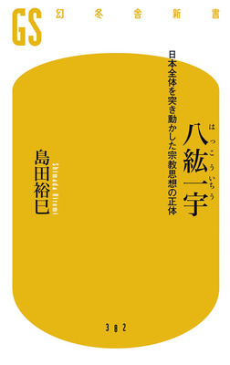 八紘一宇 日本全体を突き動かした宗教思想の正体-電子書籍