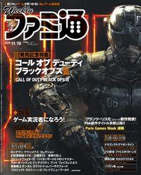 週刊ファミ通 2015年11月19日号